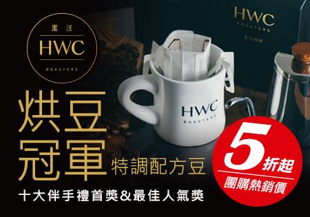 黑沃濾掛式咖啡(總統專機指定咖啡品牌)