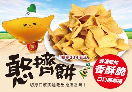 憨擠餅甘薯片(傳承30年老店)