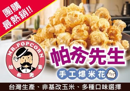 帕布先生Mr.popcorn手工爆米花