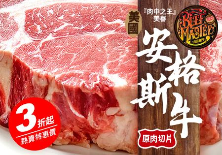 BEEF MASTER美國安格斯牛(原肉切片)板腱牛排