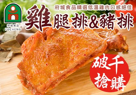 府城食品雞腿排(嚴選低溫雞肉)