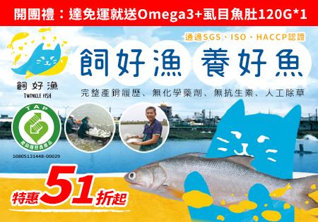 豐佑魚場【飼好漁】Omega3虱目魚肚、午仔魚甘露煮