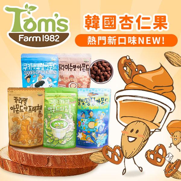 Toms韓國熱門杏仁果新口味