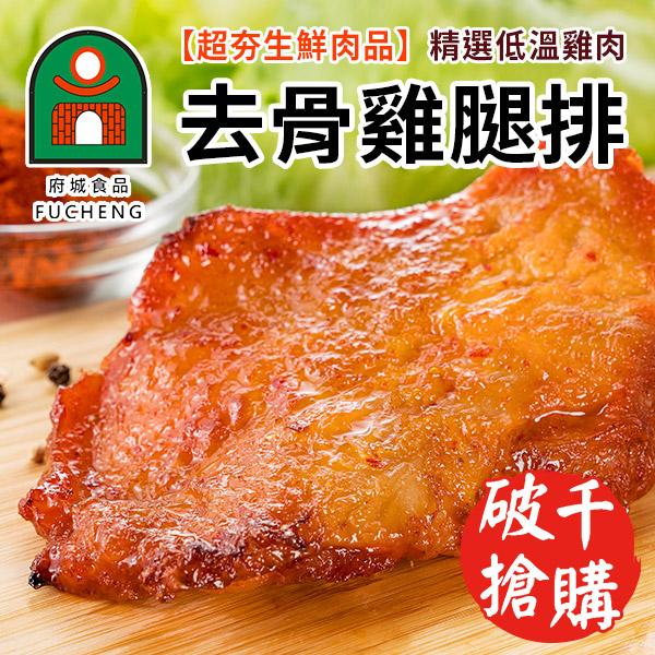 【最夯生鮮肉品】府城雞腿排