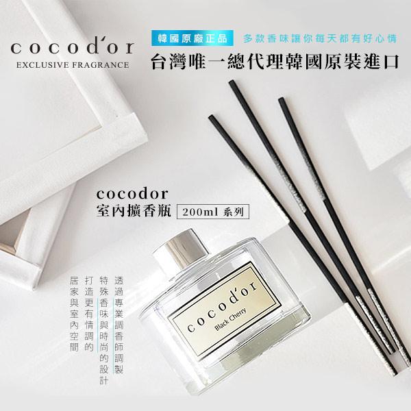 【超高人氣】韓國cocodor室內擴香瓶