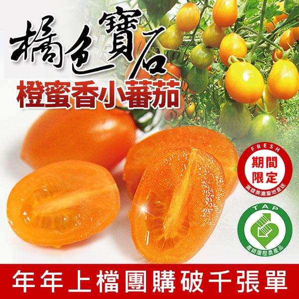【季節限定】橙蜜香小番茄3台斤禮盒