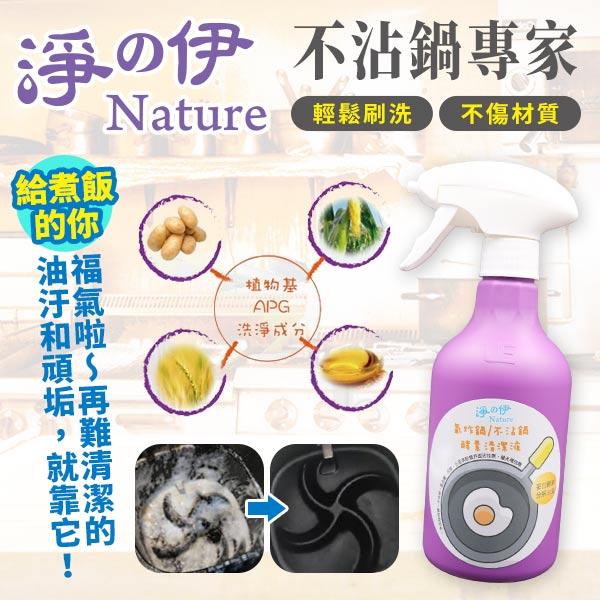 【輕鬆刷洗】淨の伊氣炸鍋不沾鍋酵素清潔液500ml