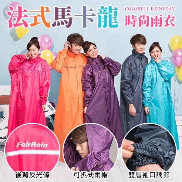 【時尚雨衣】飛銳馬卡龍連身前開式雨衣