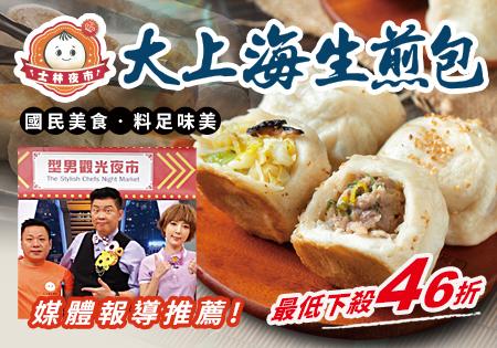 士林大上海生煎包