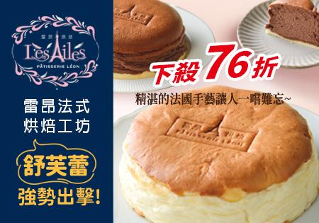 【雷昂法式烘焙工坊】舒芙蕾乳酪蛋糕