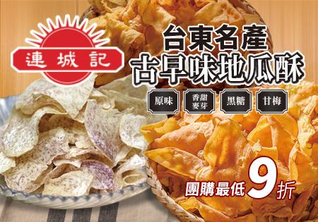 台東連城記地瓜酥