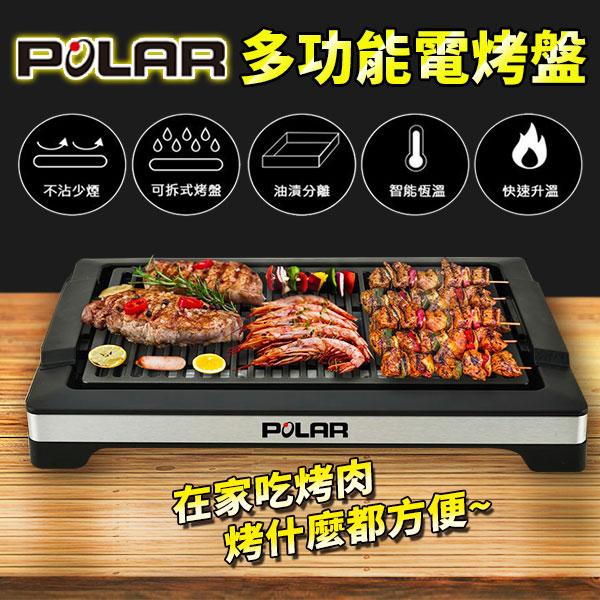 【POLAR】多功能電烤盤