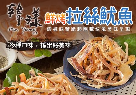 韓漾鮮烤拉絲魷魚
