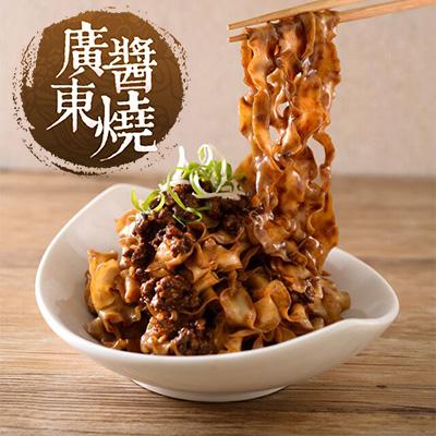 廣東醬燒拌麵
