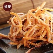 帕樂-鮮烤魷魚 [椒鹽]