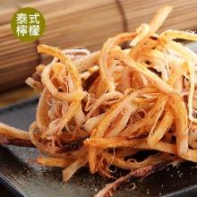 帕樂-鮮烤魷魚 [泰式檸檬]