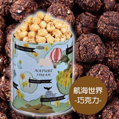 candice康迪斯手工爆米花-航海世界-巧克力 (300g±10g)