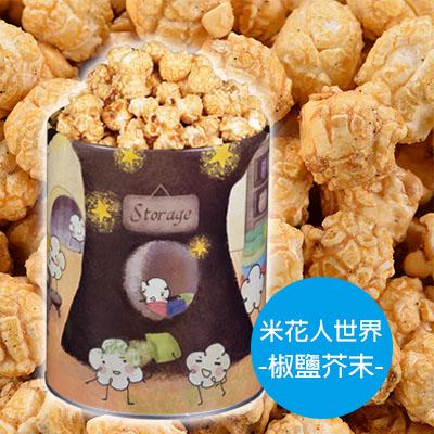 candice康迪斯手工爆米花-米花人世界-椒鹽芥末 (230g±10g)