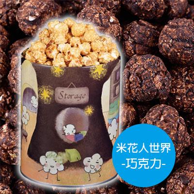 candice康迪斯手工爆米花-米花人世界-巧克力 (300g±10g)