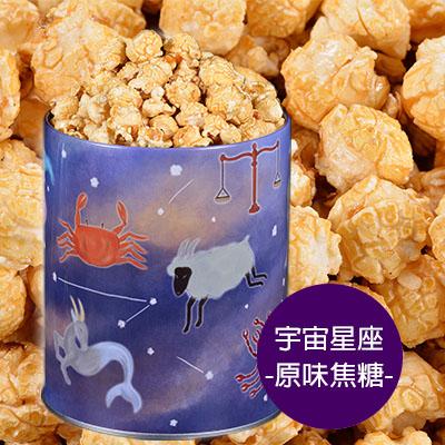 candice康迪斯手工爆米花-宇宙星座-原味焦糖 (230g±10g)