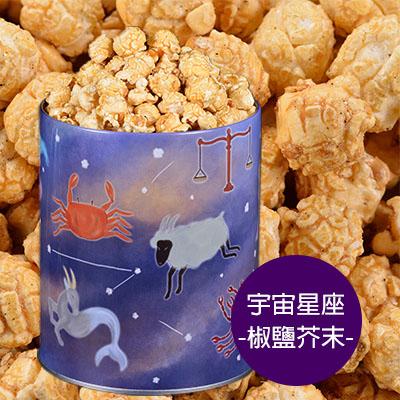 candice康迪斯手工爆米花-宇宙星座-椒鹽芥末 (230g±10g)