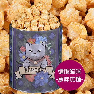 candice康迪斯手工爆米花-慵懶貓咪-原味焦糖 (230g±10g)