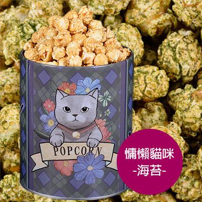candice康迪斯手工爆米花-慵懶貓咪-海苔 (230g±10g)