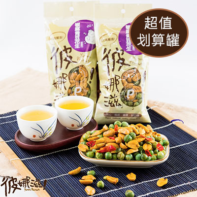 椒麻青豆花生-超值划算罐