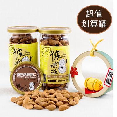 低溫烘培原味杏仁-超值划算罐