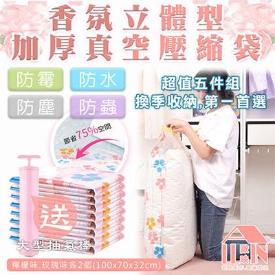 立體式真空壓縮袋5件芳香組(玫瑰+檸檬)