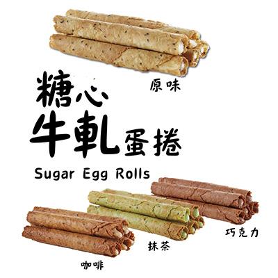 糖心牛軋蛋捲(綜合)