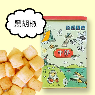 台灣罐香脆鬆餅塊 [黑胡椒]