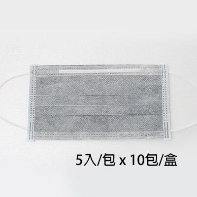 四層醫療活性碳口罩 5入*10袋