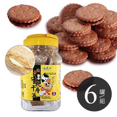 養生麥芽餅-黑糖 * 3 + 鹹蛋一口牛軋千層派 * 3