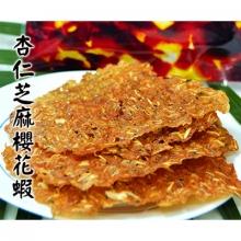 杏仁芝麻櫻花蝦紅麴肉紙(脆)(80g/包)