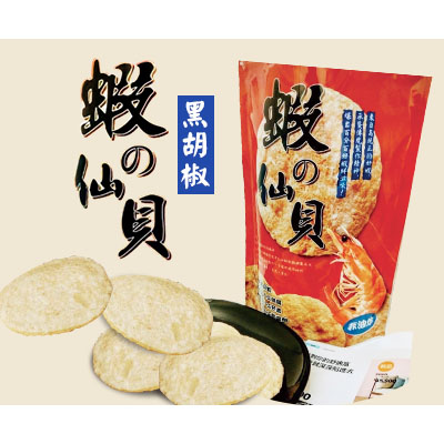 蝦仙貝(黑胡椒)(60g/包)