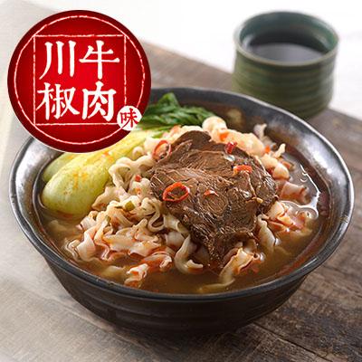 川椒牛肉味湯麵(4入/袋)