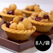 蜂蜜蔓越莓夏威夷豆塔8入