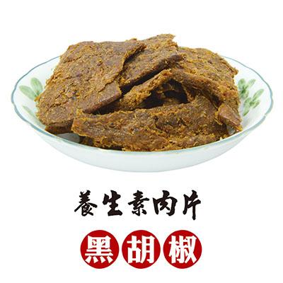 養生肉片-黑胡椒肉片300g
