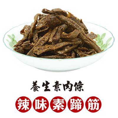 養生肉條-辣味素蹄筋300g ]