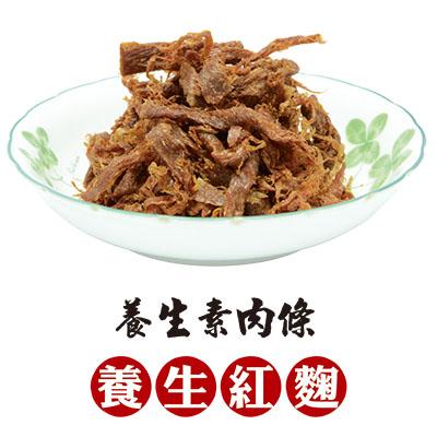 養生肉條-養生紅麴肉條300g
