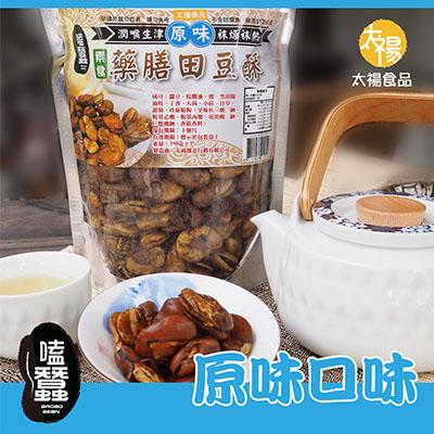 嗑蠶藥膳蠶豆酥(原味)
