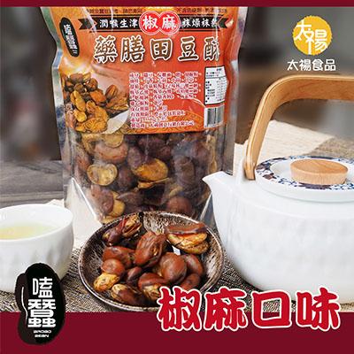 嗑蠶藥膳蠶豆酥(椒麻)