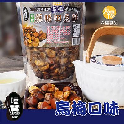 嗑蠶藥膳蠶豆酥(烏梅)