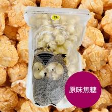candice康迪斯手工爆米花-原味焦糖(袋裝)