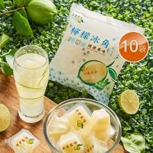 檸檬冰角(10袋)