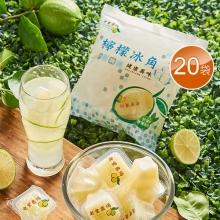 檸檬冰角(20袋)