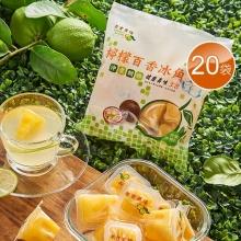 檸檬百香冰角(20袋)
