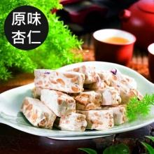 爵林原味杏仁果牛軋糖(260g/袋)