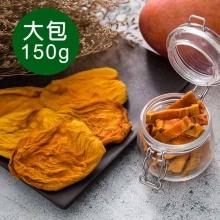 芒果乾 (大包150g)